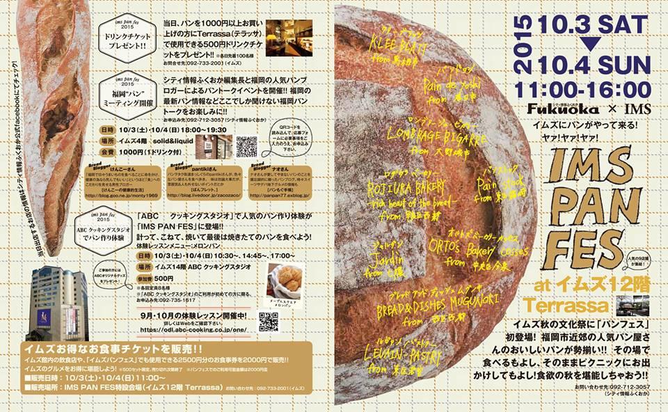 IMS PAN FES(イムズ パンフェス)シティ情報Fukuoka
