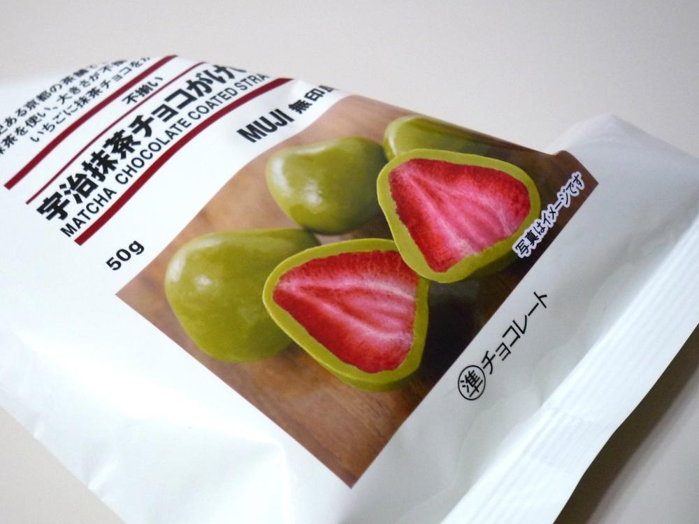 【無印良品】宇治抹茶チョコがけいちご