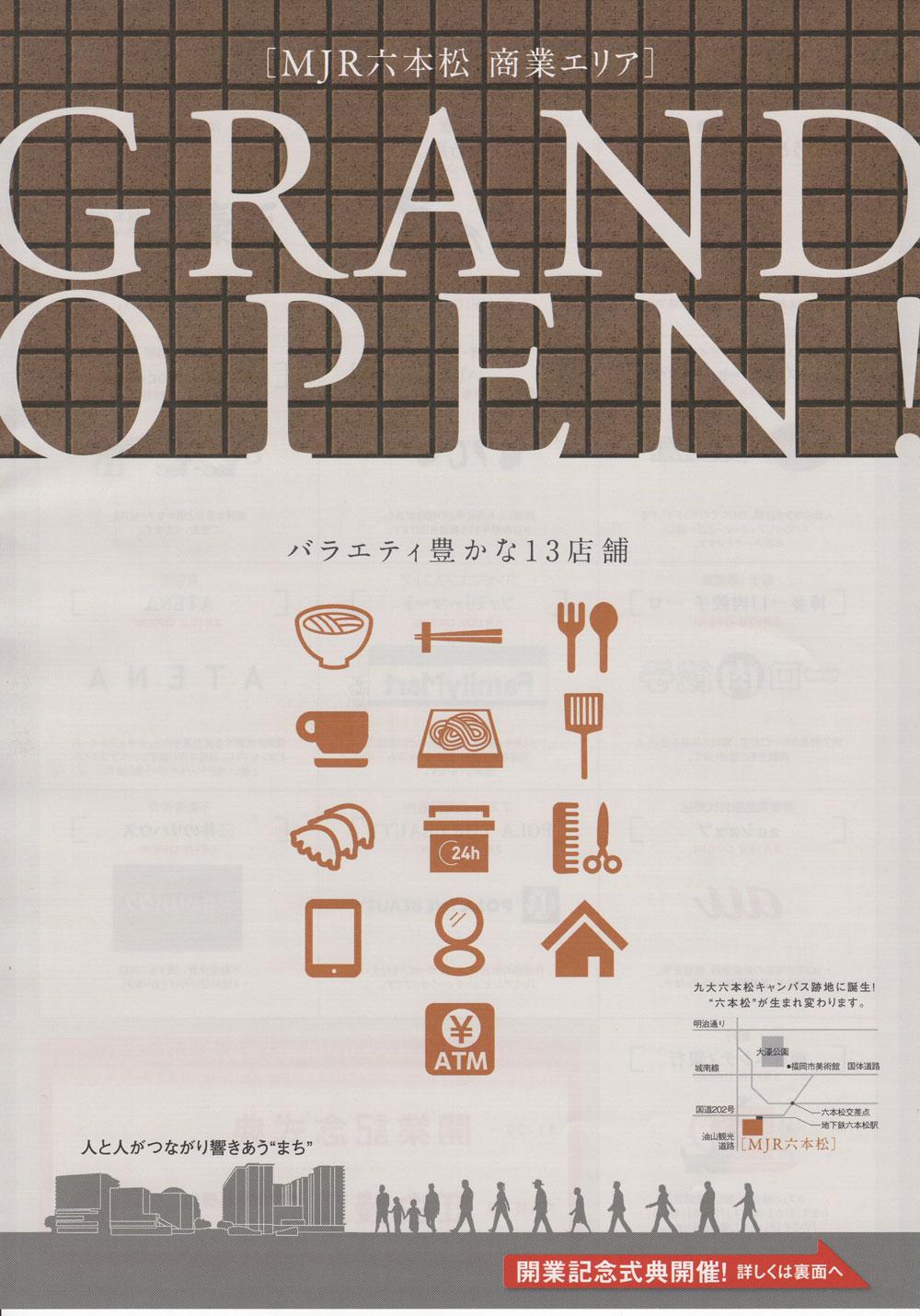 福岡アンテナ六本松の再開発地区に、新しくできる店舗が発表されましたオススメ記事広告おすすめ特集人気の記事