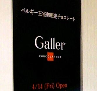 4 14オープン ベルギー王室御用達チョコレート galler ガレー