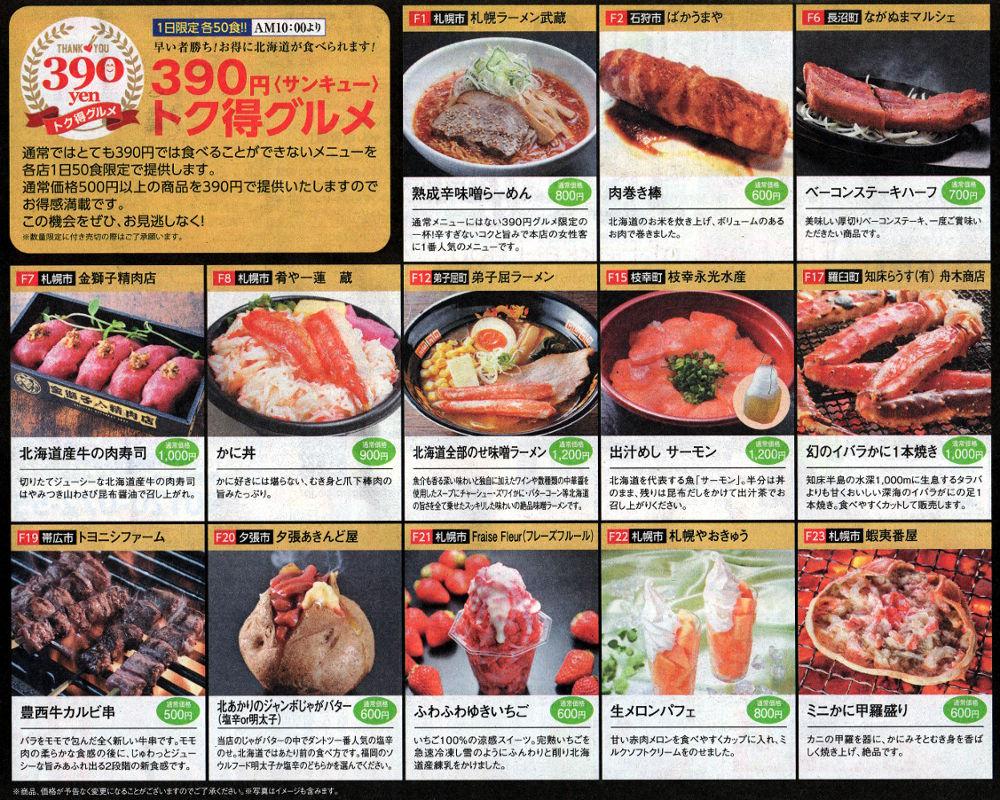 「北海道フェアin福岡~ザ・北海食道 2018」の画像検索結果