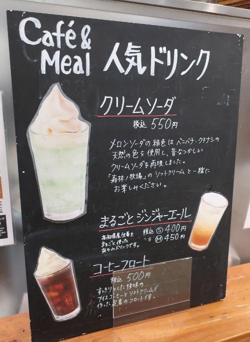 無印 クリーム ソーダ