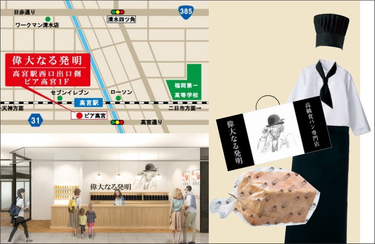 発明 福岡 なる 店 偉大 【福岡市赤坂】高級食パン専門店 偉大なる発明