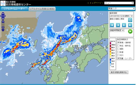 本日午後の天気予報 雷・竜巻にも要注意. 福岡のお天気