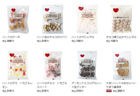リピ買い【無印良品】卵・乳不使用のお菓子♡おすすめ7選 – 食物アレルギー生活術